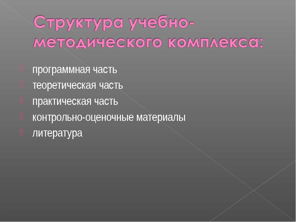программная часть теоретическая часть практическая часть контрольно-оценочные...