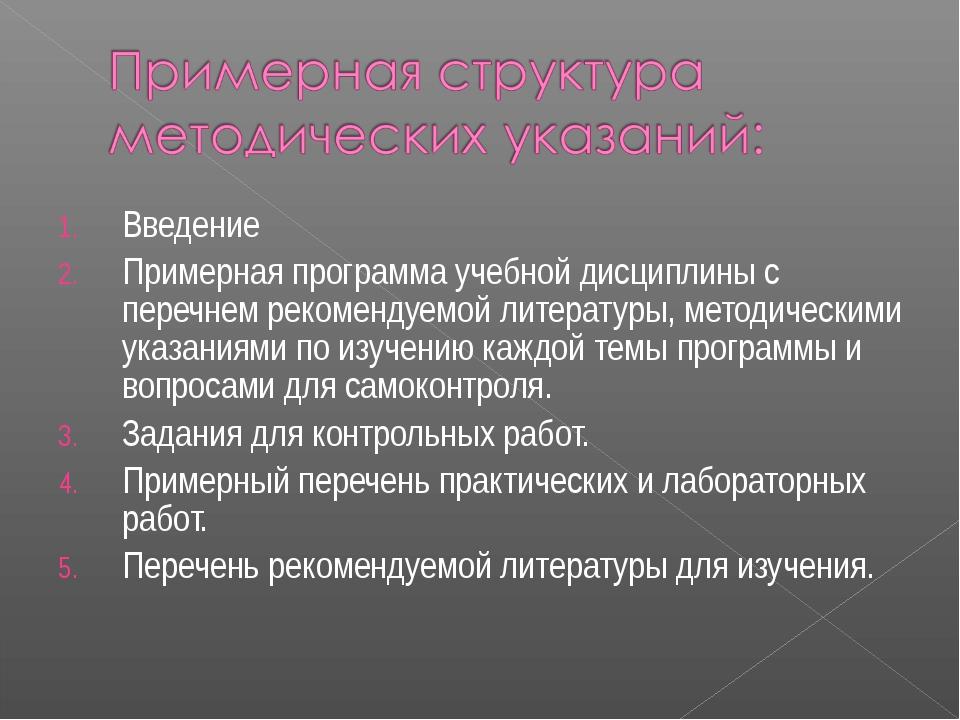 Введение Примерная программа учебной дисциплины с перечнем рекомендуемой лите...