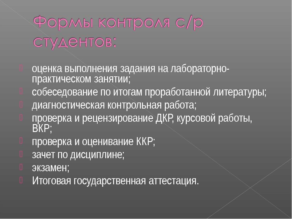 оценка выполнения задания на лабораторно-практическом занятии; собеседование...