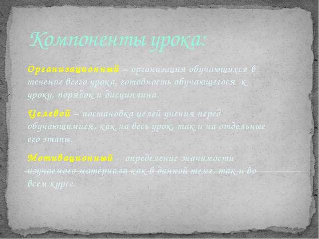 Компоненты урока: Организационный – организация обучающихся в течение всего у...