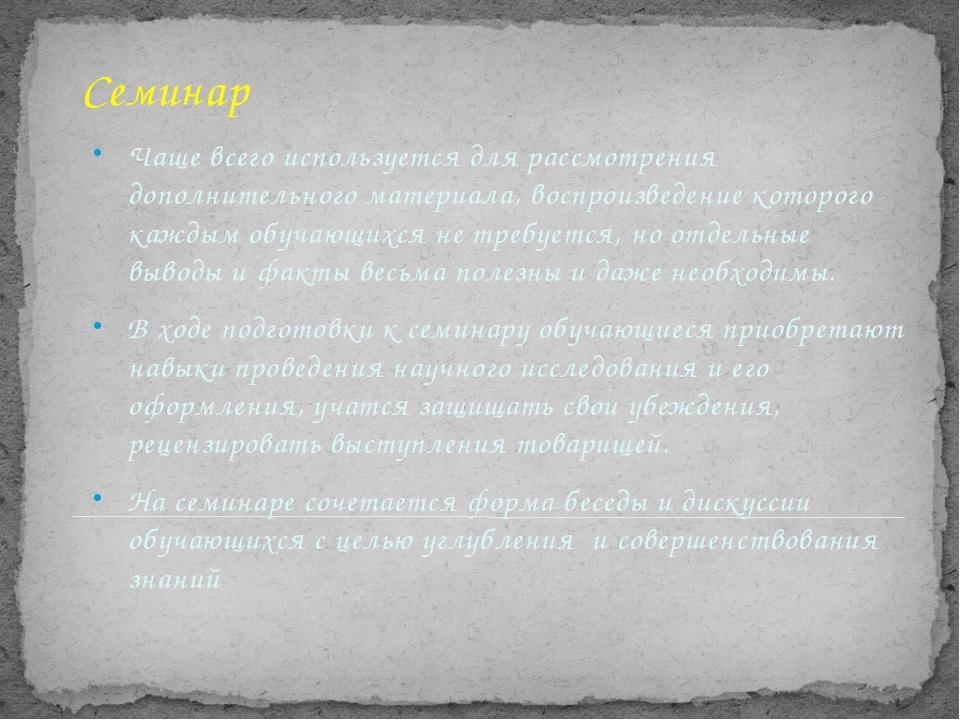 Семинар Чаще всего используется для рассмотрения дополнительного материала, в...