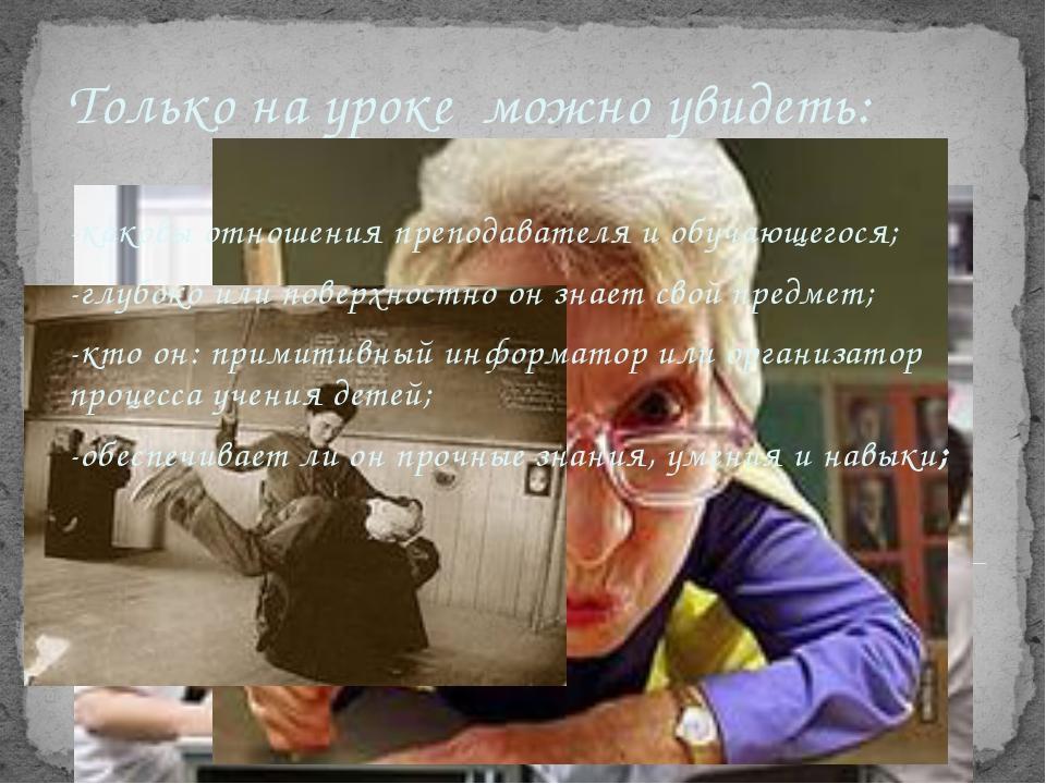 Только на уроке можно увидеть: -каковы отношения преподавателя и обучающегося...