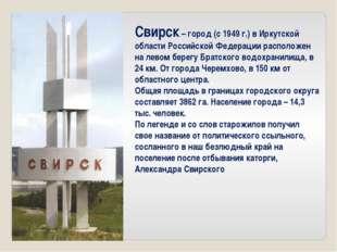 Свирск – город (с 1949 г.) в Иркутской области Российской Федерации расположе