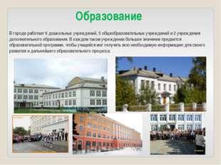 Образование В городе работает 6 дошкольных учреждений, 5 общеобразовательных