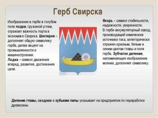 Изображение в гербе в голубом поле лодки, груженой углем, отражает важность п