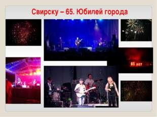 Свирску – 65. Юбилей города