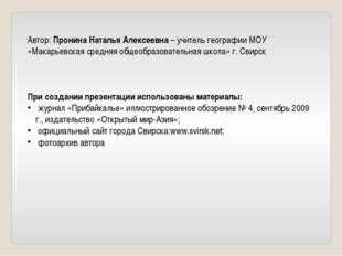 Автор: Пронина Наталья Алексеевна – учитель географии МОУ «Макарьевская средн