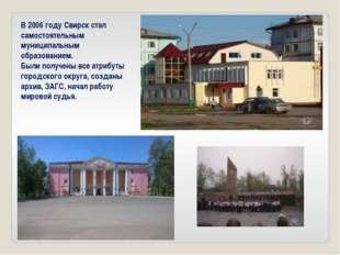 В 2006 году Свирск стал самостоятельным муниципальным образованием. Были полу
