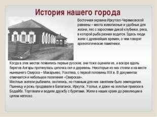 История нашего города Восточная окраина Иркутско-Черемховской равнины – места