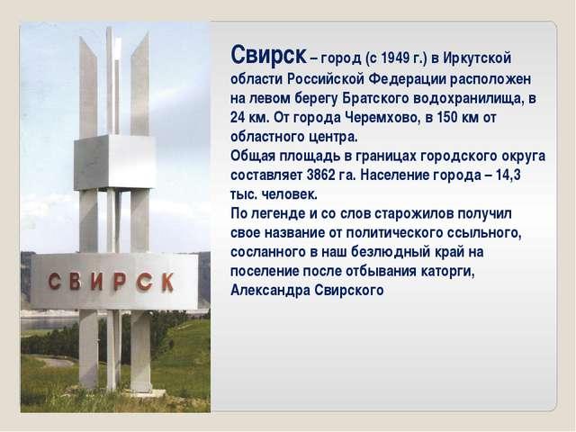 Свирск – город (с 1949 г.) в Иркутской области Российской Федерации расположе...