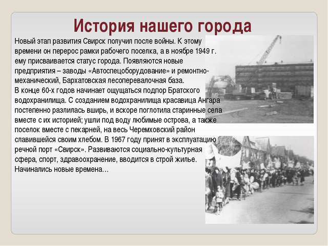 История нашего города Новый этап развития Свирск получил после войны. К этому...