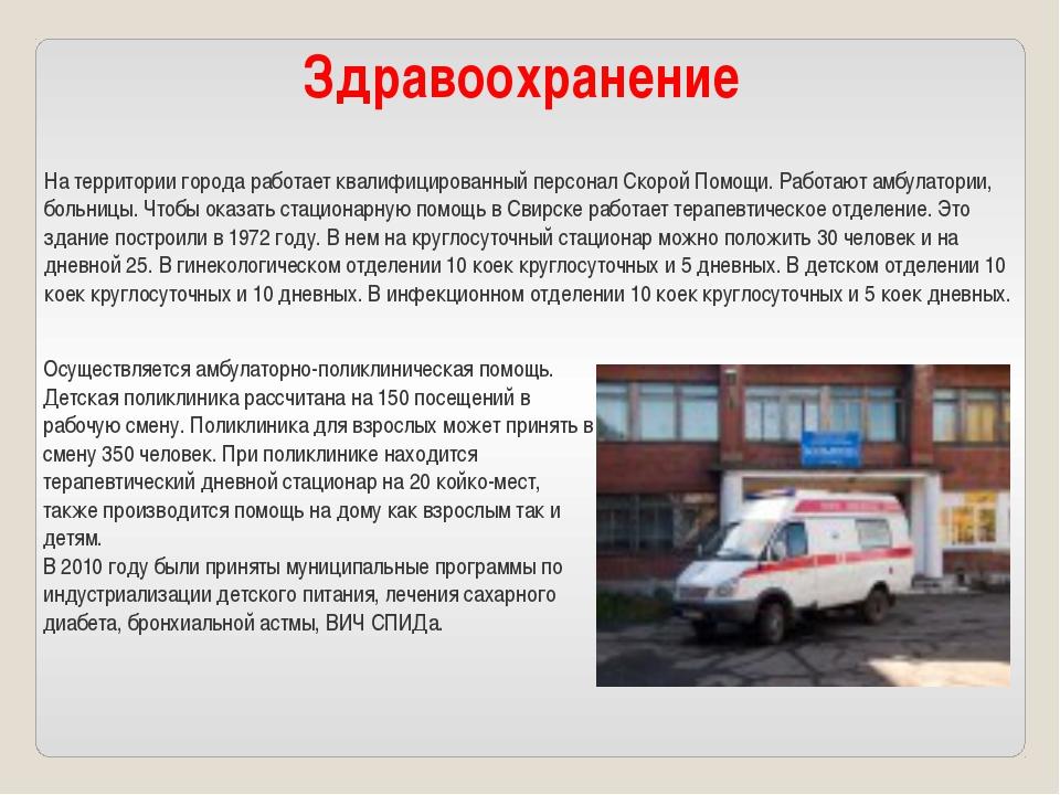 Здравоохранение На территории города работает квалифицированный персонал Ско...