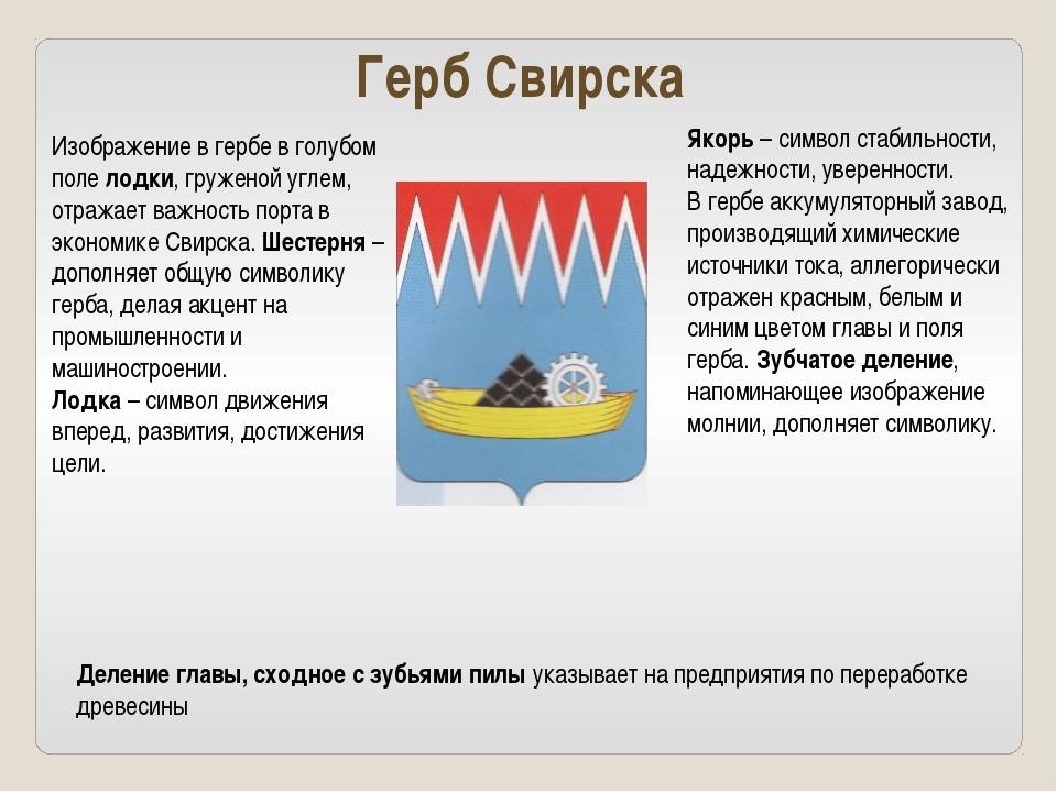 Изображение в гербе в голубом поле лодки, груженой углем, отражает важность п...