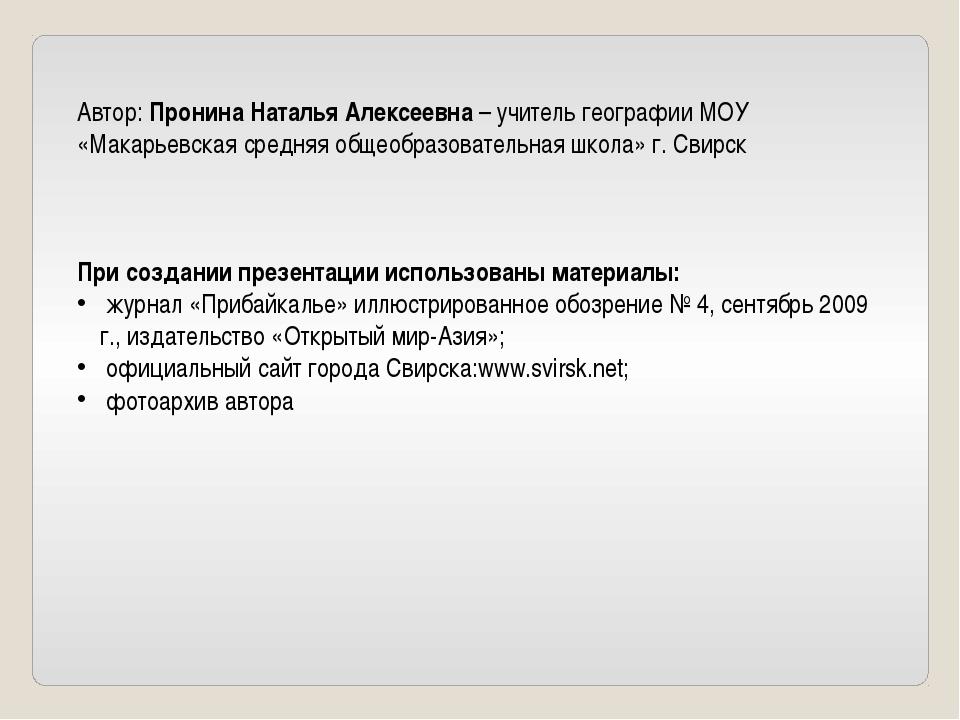 Автор: Пронина Наталья Алексеевна – учитель географии МОУ «Макарьевская средн...