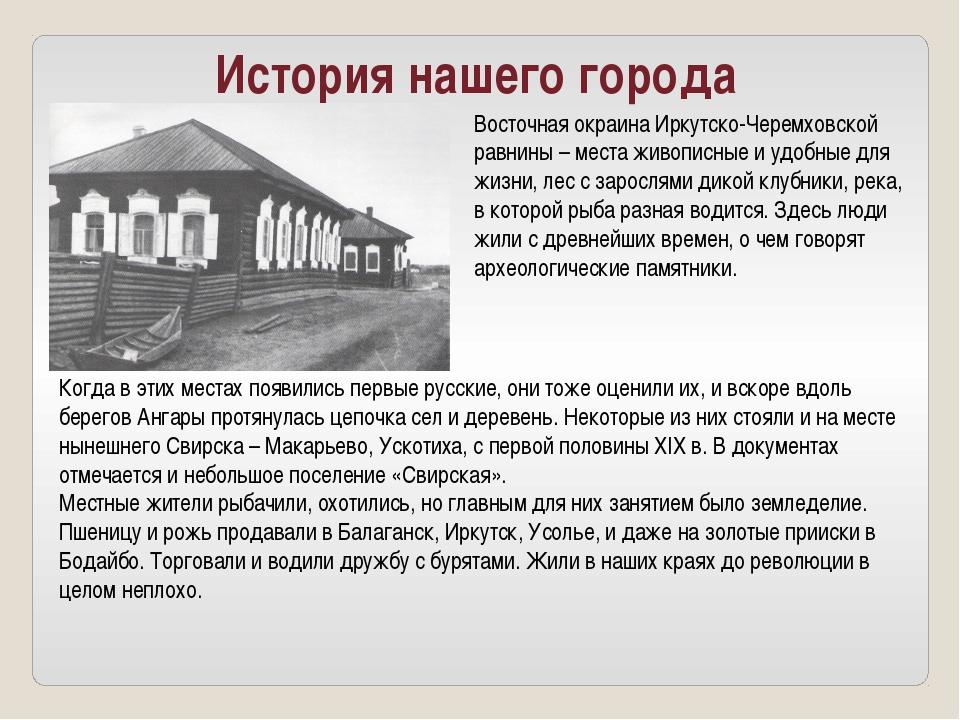 История нашего города Восточная окраина Иркутско-Черемховской равнины – места...