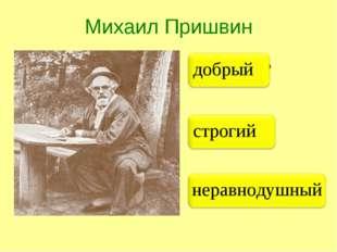 Михаил Пришвин