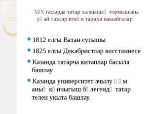 XIX гасырда татар халкының тормышына уңай таэсир иткән тарихи вакыйгалар 181