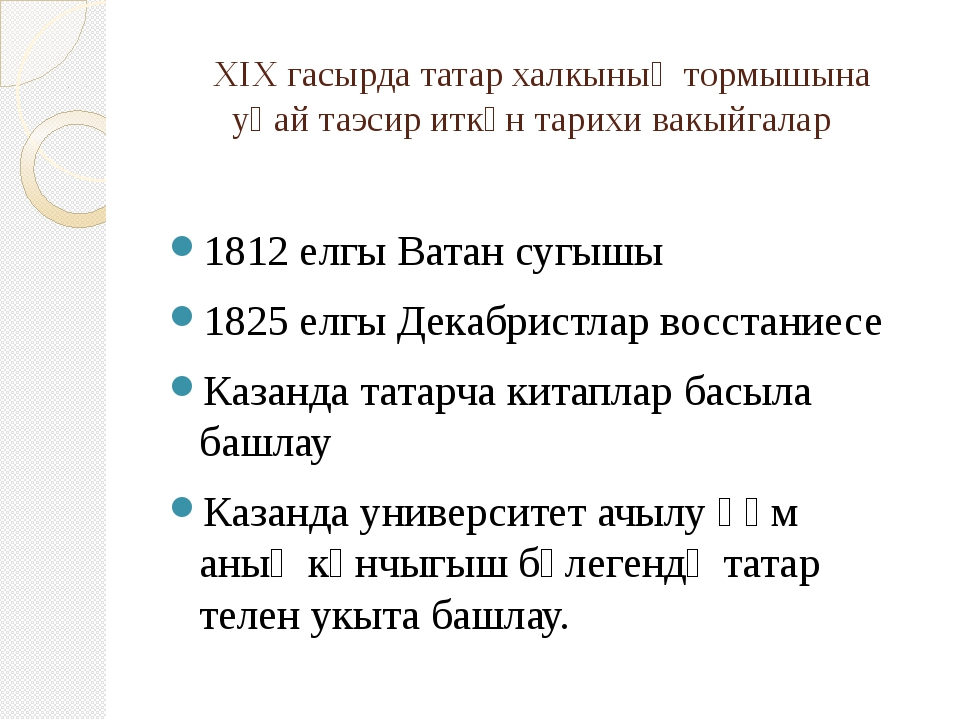 XIX гасырда татар халкының тормышына уңай таэсир иткән тарихи вакыйгалар 181...