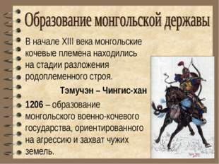 В начале XIII века монгольские кочевые племена находились на стадии разложени