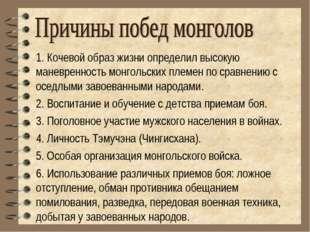 1. Кочевой образ жизни определил высокую маневренность монгольских племен по