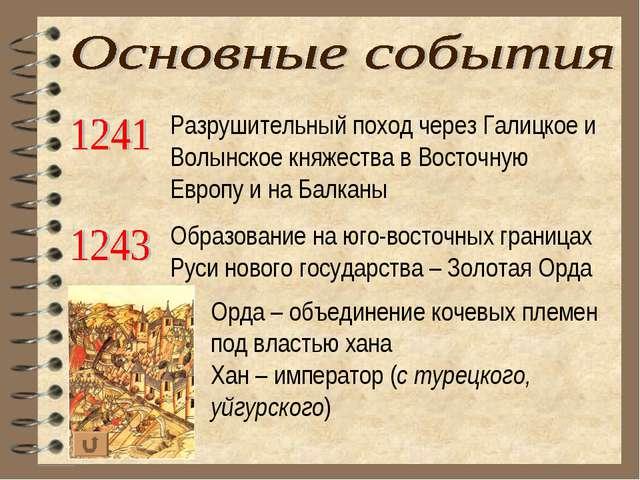 Разрушительный поход через Галицкое и Волынское княжества в Восточную Европу...