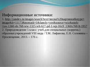 Информационные источники: 1. http://yandex.ru/images/search?text=весна%20карт