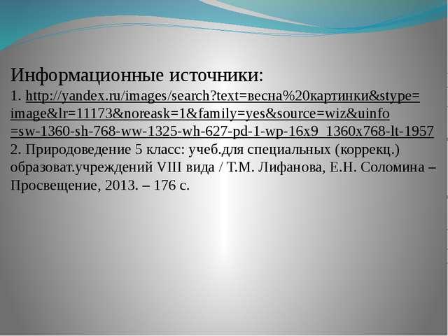 Информационные источники: 1. http://yandex.ru/images/search?text=весна%20карт...