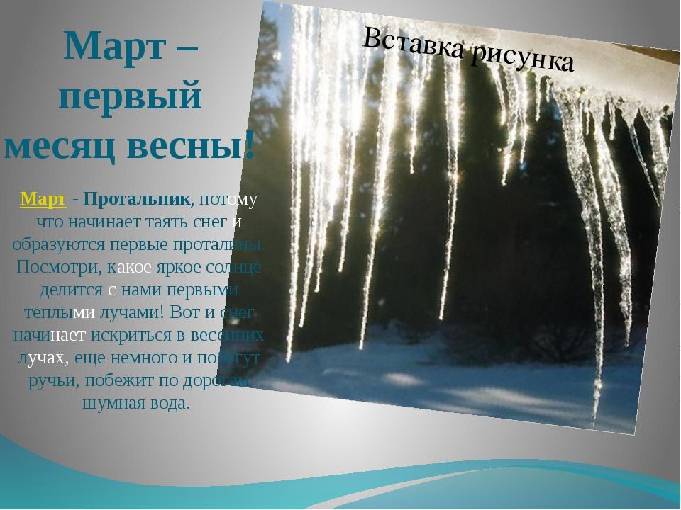 Март – первый месяц весны! Март- Протальник, потому что начинает таять снег...