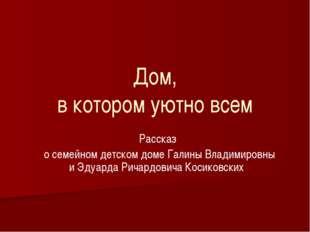 Дом, в котором уютно всем Рассказ о семейном детском доме Галины Владимировны
