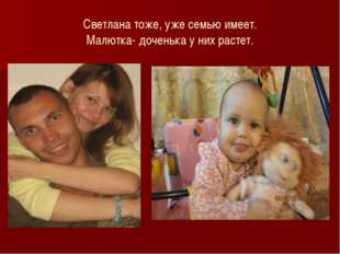 Светлана тоже, уже семью имеет. Малютка- доченька у них растет.
