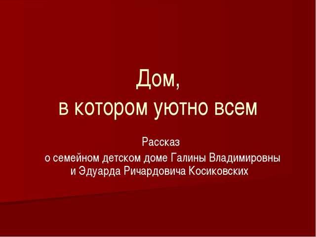 Дом, в котором уютно всем Рассказ о семейном детском доме Галины Владимировны...
