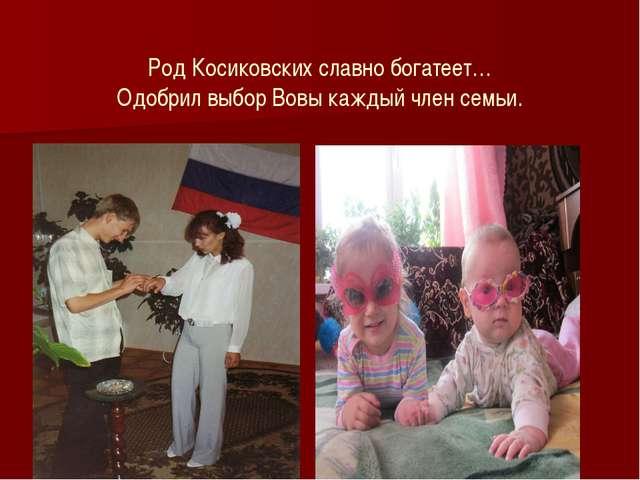 Род Косиковских славно богатеет… Одобрил выбор Вовы каждый член семьи.