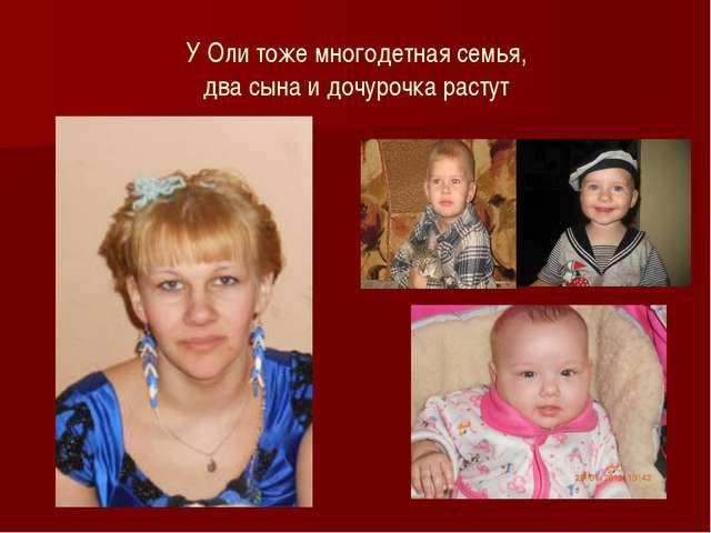 У Оли тоже многодетная семья, два сына и дочурочка растут