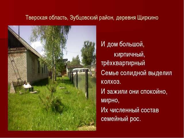 Тверская область, Зубцовский район, деревня Щиркино Место для дома И дом боль...