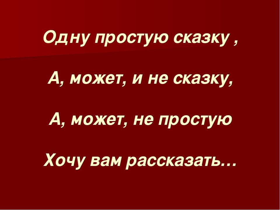 Одну простую сказку , А, может, и не сказку, А, может, не простую Хочу вам ра...