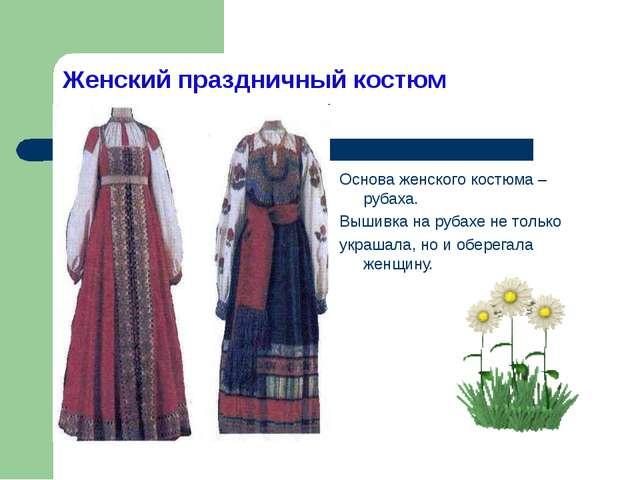 Женский праздничный костюм Основа женского костюма – рубаха. Вышивка на рубах...