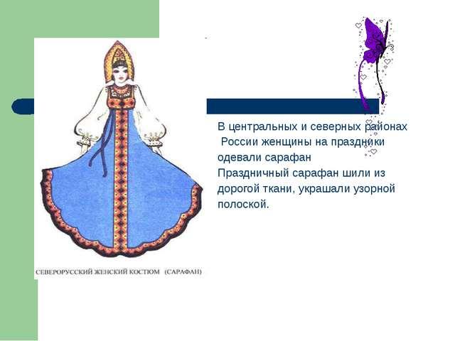 сарафан В центральных и северных районах России женщины на праздники одевали...