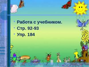 Работа с учебником. Стр. 92-93 Упр. 184