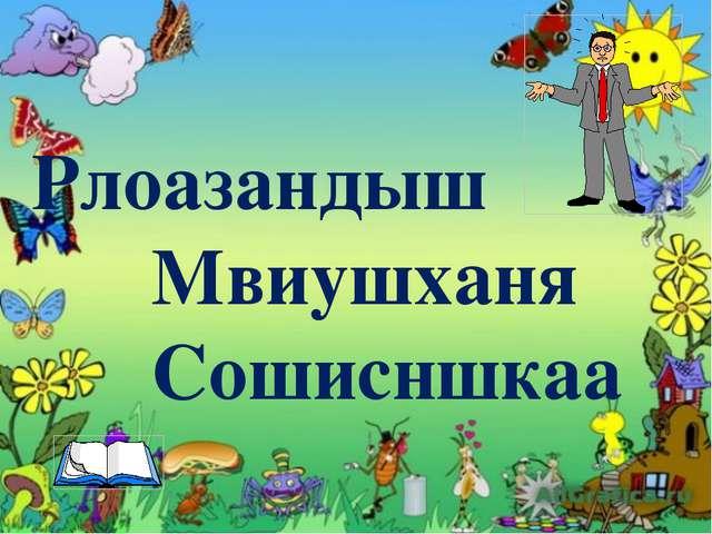 Рлоазандыш Мвиушханя Сошисншкаа