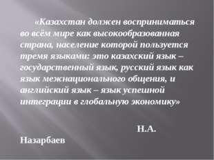 «Казахстан должен восприниматься во всём мире как высокообразованная страна,
