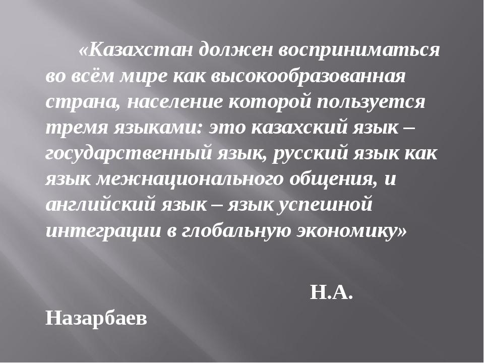 «Казахстан должен восприниматься во всём мире как высокообразованная страна,...
