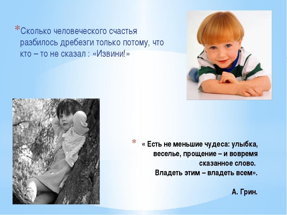 « Есть не меньшие чудеса: улыбка, веселье, прощение – и вовремя сказанное сло...