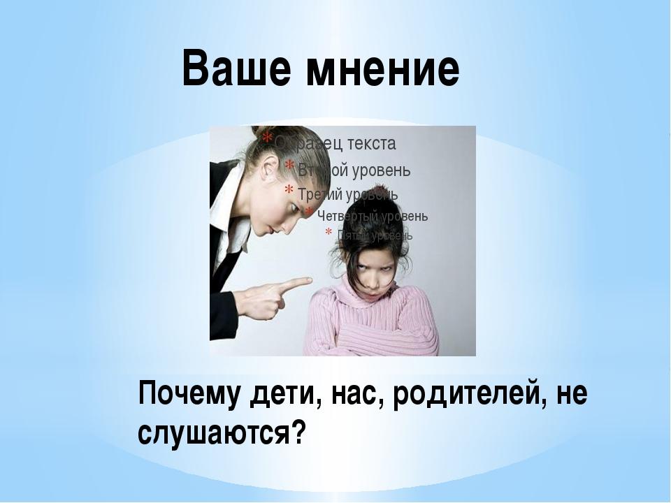 Почему дети, нас, родителей, не слушаются? Ваше мнение