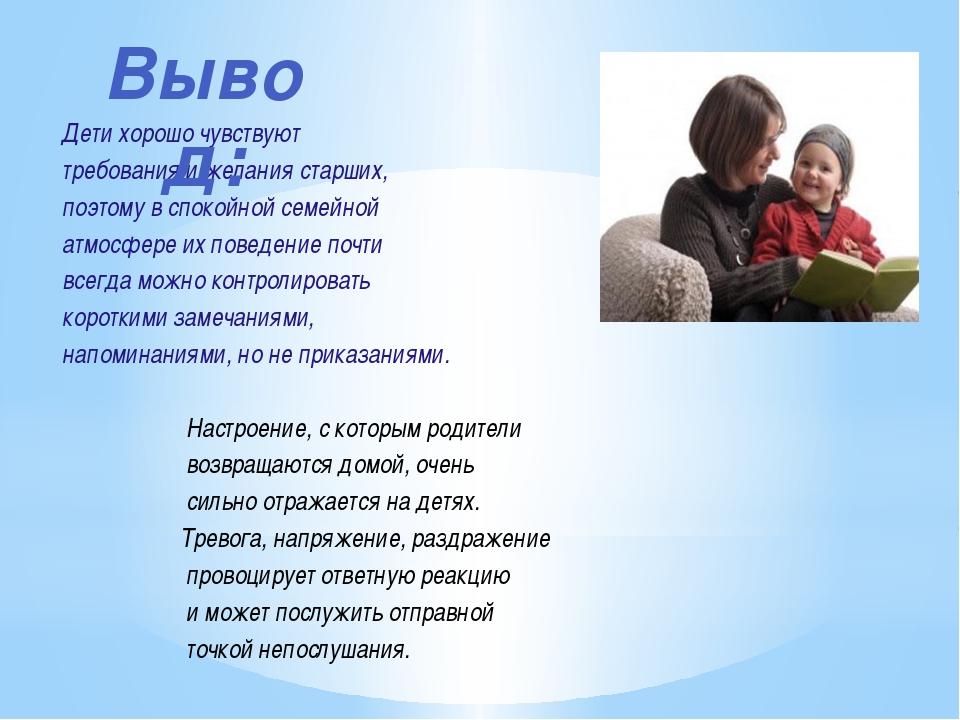 Дети хорошо чувствуют требования и желания старших, поэтому в спокойной семе...