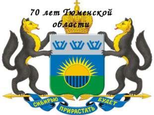 70 лет Тюменской области