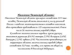 Население Тюменской области: Население Тюменской области примерно составляет