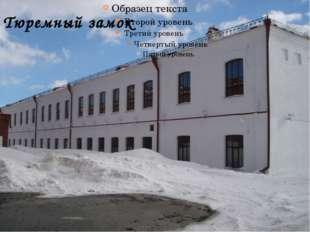 Тюремный замок
