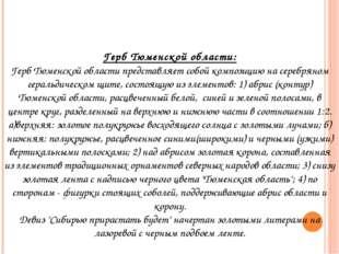 Герб Тюменской области: Герб Тюменской области представляет собой композицию