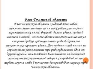 Флаг Тюменской области: Флаг Тюменской области представляет собой прямоугольн