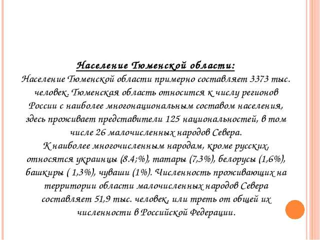 Население Тюменской области: Население Тюменской области примерно составляет...
